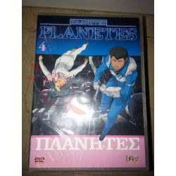 Planetes 4    Beez DVD